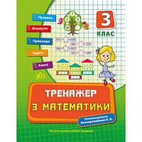 Тренажёр: Математика 3 класс