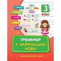 Тренажёр: Украинский язык 3 класс