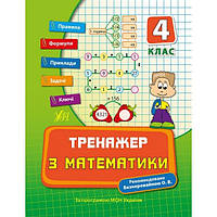 Тренажёр: Математика 4 класс