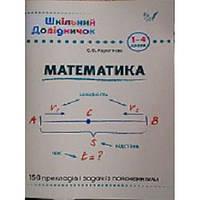 Справочник школьника: Математика 1-4 класс