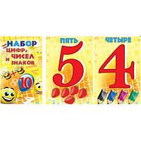 Набір карток: Цифри, числа, знаки