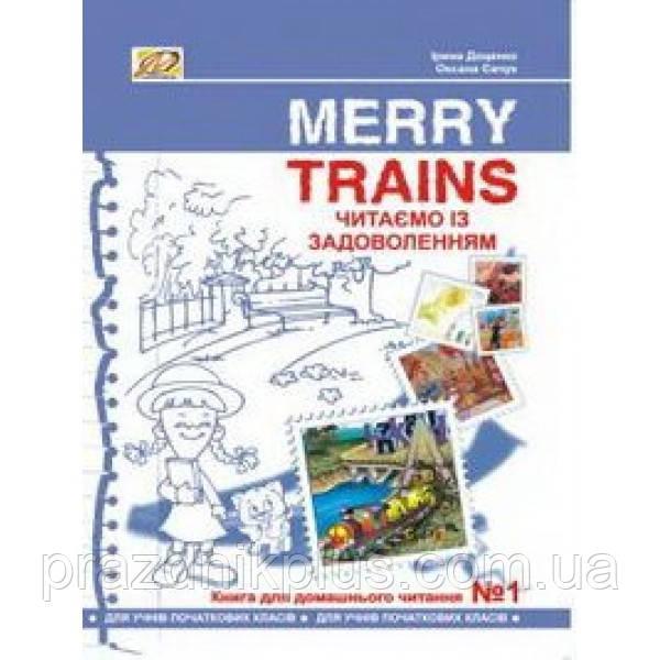 Merry Trains. Пособие для домашнего чтения. Первый год обучения