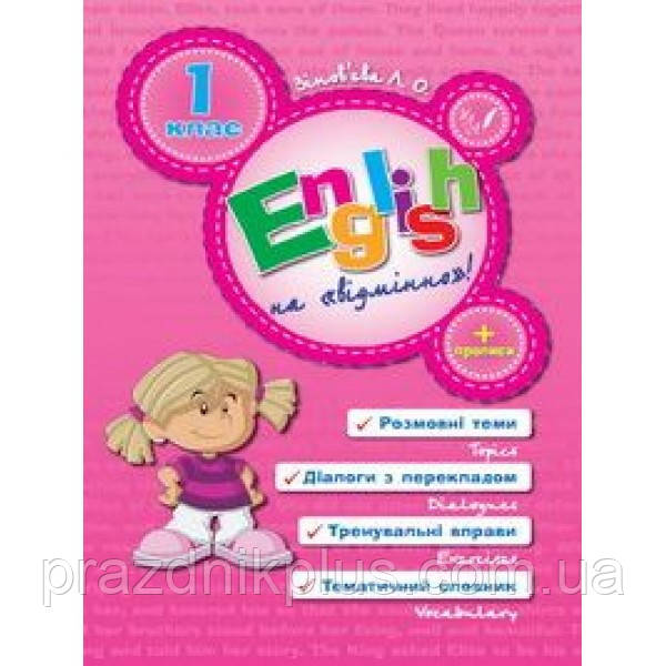 English на отлично: Тексты по всем темам английского языка в 1 классе