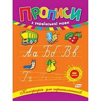 Каллиграфия для первоклассников: Прописи по украинскому языку