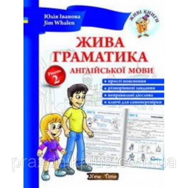 Юлія Іванова, Jim Whalen: Жива граматика англійської мови (укр) Рівень 2