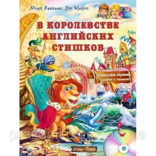 Юлия Иванова, Jim Whalen: В королевстве английских стишков + CD (рус)