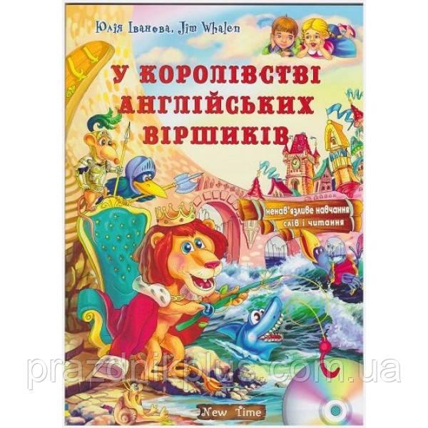 Юлія Іванова, Jim Whalen: В королівстві англійських віршиків + CD (укр)