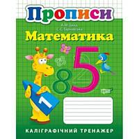 НУШ Математика Каллиграфический тренажер