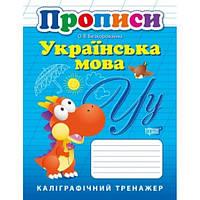 НУШ Украинский язык Прописи Каллиграфический тренажер
