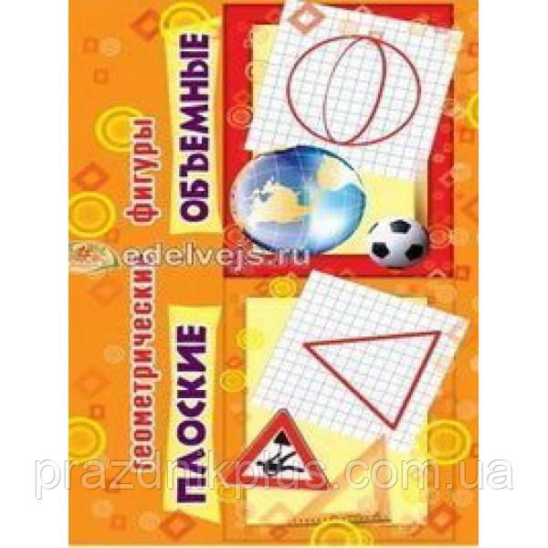 Набор карточек: Геометрические фигуры