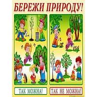 Плакат шкільний: Бережи природу!