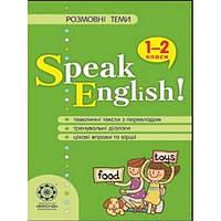 Розмовні теми для початкової школи. 2 клас