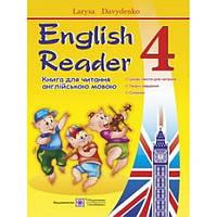 English Reader: Книга для чтения на английском языке. 4 класс