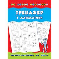 Экспресс подготовка к школе: Тренажер по математике