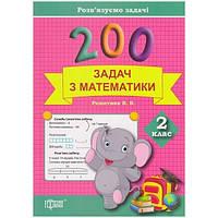 Практикум Торсінг 200 задач з математики 2 клас