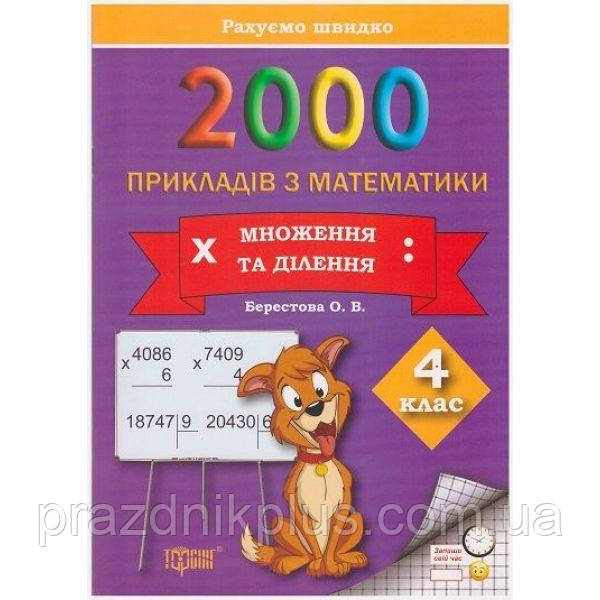 Сборник заданий. 2000 примеров по математике (умножение и деление)  4 класс