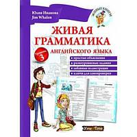 Юлия Иванова, Jim Whalen: Живая грамматика английского языка (на русском) Уровень 3