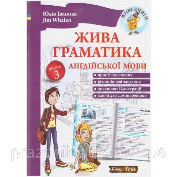 Юлия Иванова, Jim Whalen: Живая грамматика английского языка (укр) Уровень 3