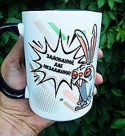 """Чашка-прикол """"Незламний"""". Велика - 425 мл. 18+ Друк на великих чашках"""
