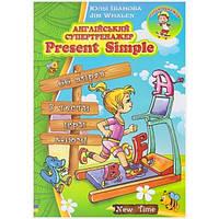 Английский супертренажер: Present Simple (укр)