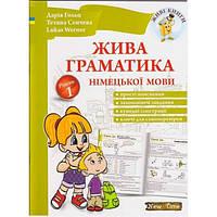 Грамматика немецкого языка: Уровень 1 (на украинском)