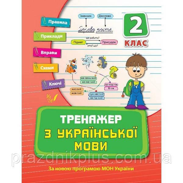 Тренажер: Украинский язык 2 класс