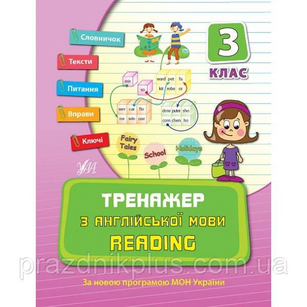 Тренажер: Английский язык 3 класс Reading