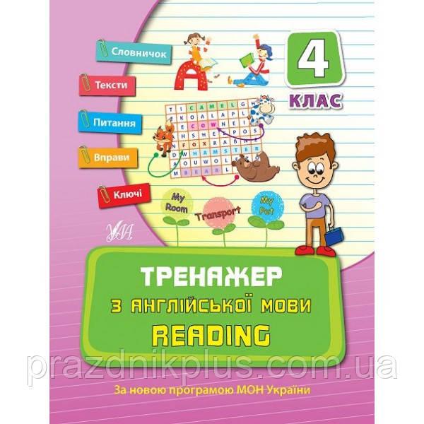 Тренажер: Английский язык 4 класс Reading
