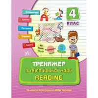 Тренажер: Английский язык 4 класс Reading, фото 1