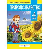 Учебник Природоведение 4 класс (Жаркова)