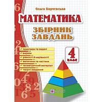 Сборник задач по математике. 4 класс