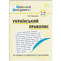 Справочник школьника: Украинское правописание 1-4 классы