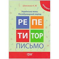 Українська мова 1 клас. Прописи. Послебукварный період