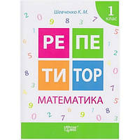 Математика 1 класс. Репетитор
