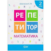 Математика 2 класс. Репетитор