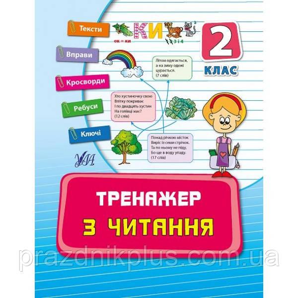 Тренажер УЛА Читання 2 клас