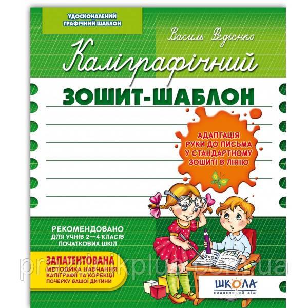 Каллиграфическая тетрадь-шаблон. Письмо в стандартной тетради в линию