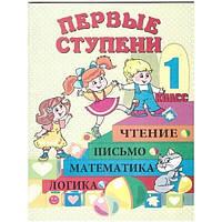 Первые ступеньки. Тетрадь с печатной основой для дошкольной подготовки (на русском)