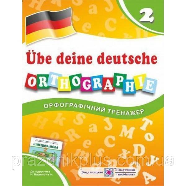 Орфографічний тренажер німецької мови. 2 клас (до підручника Бориско)
