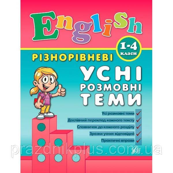 English: Разноуровневые устные разговорные темы 1-4 классы