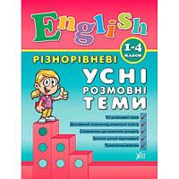 English: Разноуровневые устные разговорные темы 1-4 классы, фото 1