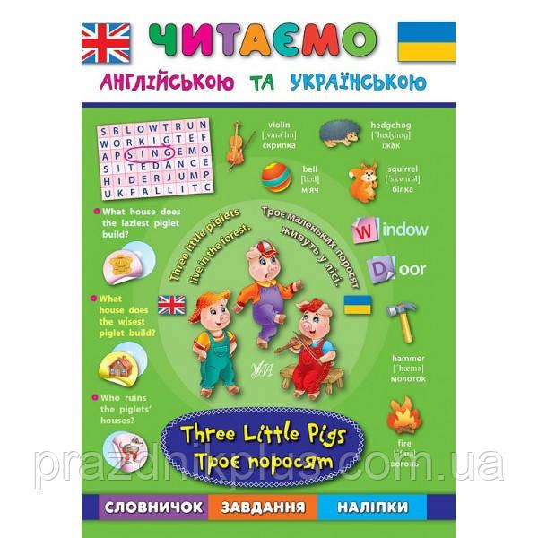 Читаем на английском: Три поросенка Three Little Pigs