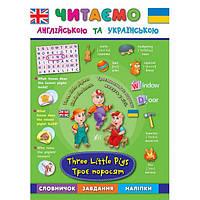 Читаем на английском: Три поросенка Three Little Pigs, фото 1
