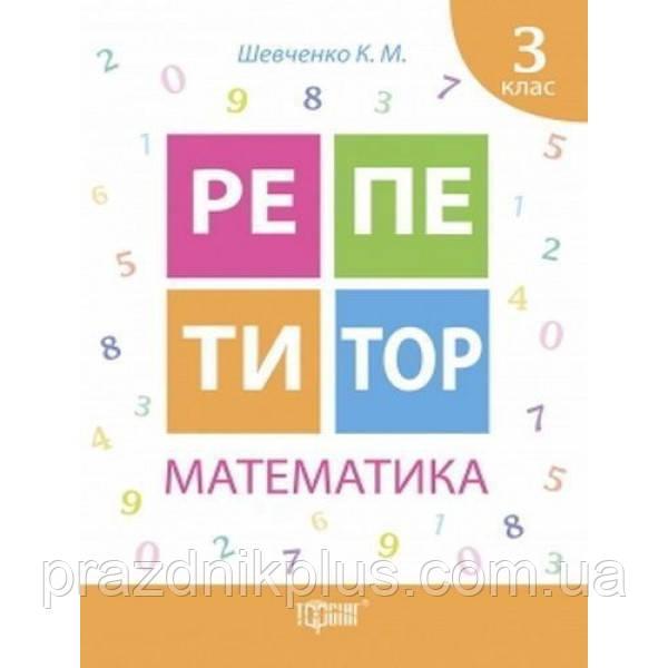 Математика 3 класс. Репетитор