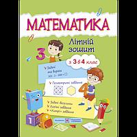 Математическая летняя тетрадь с 3 в 4 класс