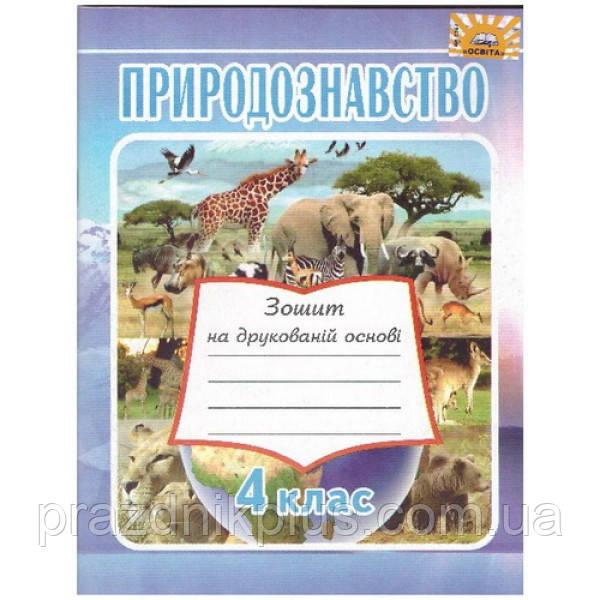 Природоведение 4 класс: Рабочая тетрадь к учебнику Грущинской