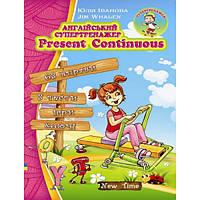 Английский супертренажер: Present Continuous (укр)
