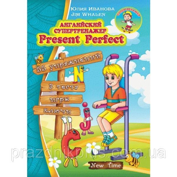 Англійська супертренажер: Present Perfect (рос)