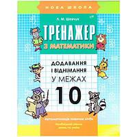 Тренажёр по математике: Сложение и вычитание в пределах 10