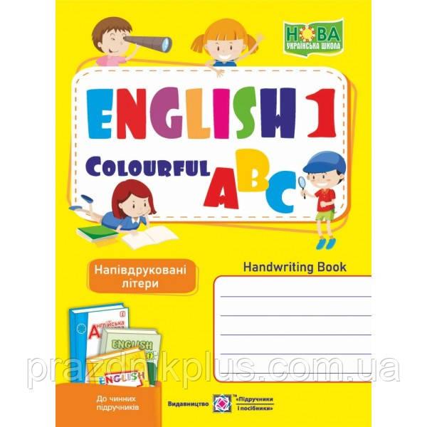 НУШ. Английский алфавит. Тетрадь по письму для 1 класса. Полупрописные буквы